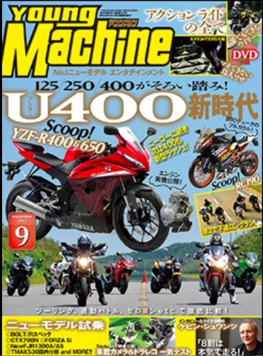 Could Yamaha really be considering a 400/650 Twin? More importantly, will it be coming here?!