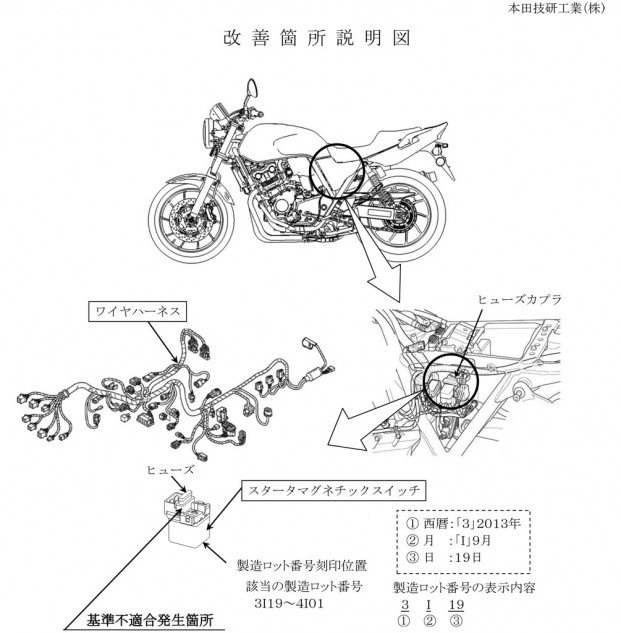 starter recall in honda japan... crf250l is on the list ... coils for honda cb750 wiring diagram honda crf250l wiring diagram